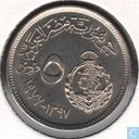 "Egypt 5 piastres 1977 (year 1397) ""50th Anniversary - Textile Industry"""