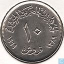 "Egypt 10 piastres 1969 (year 1389) ""Cairo International Agricultural Fair"""