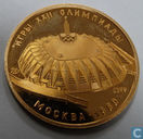 "Russia 100 rubles 1979 ""Druzhba sports hall"""