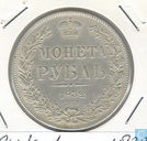 Russie 1 rouble 1832