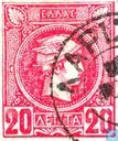 Postage Stamps - Greece - Small Hermes Head