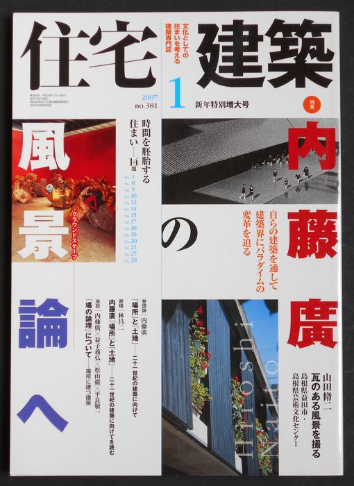 japan lot with 5 issues of the japanese architecture magazine