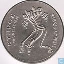 "Cyprus 500 mils 1970 ""25th Anniversary of F.A.O."""
