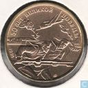 "Russia 50 roubels 1995 ""The 50th Anniversary of the Great Victory"""