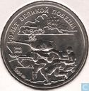 "Russia 20 rubles 1995 ""The 50th Anniversary of the Great Victory"""