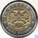 "Russia 50 roubles 1994 ""Flamingo"""