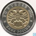 "Russia 50 rouble 1994 ""Falcon"""