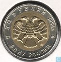 "Russia 50 rouble 1994 ""Gazelle"""
