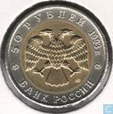 "Russia 50 roubles 1993 ""Caucasian grouse"""