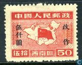 Liberation of Southwest China (Overprint)