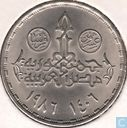 "Egypt 20 piastres 1986 (year 1406) ""warrior's Day"""