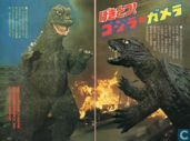 Gojira vs Gamera