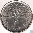 Egypt 20 piastres 1984 (year 1404)