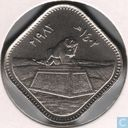 "Iraq 500 fils 1982 ""Babylon"""