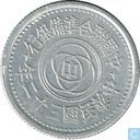 Provisional Government of China 1 jiao 1943
