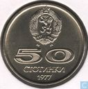 "Bulgaria 50 stotinki 1977 ""University Games - Sofia"""