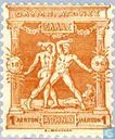 Postage Stamps - Greece - Fighters