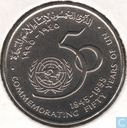 "Oman 50 Baisa 1995 ""50th Anniversary of the United Nations"""