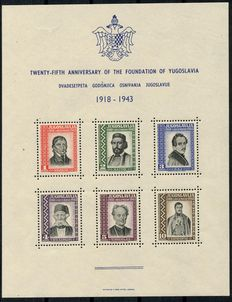 Yugoslavia 1943 - Issues for the government in exile 5x - Michel block 2