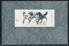 China 1978 - Galloping Horses - T28 and T28M