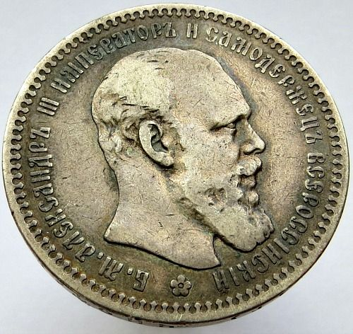 Russia - Rouble 1894 АГ - silver