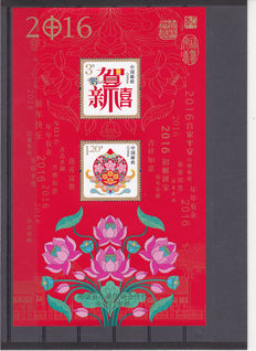 China 1974/2015 - Collection with personal sheets, sets, mini sheets and essay