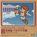 Game Sound Museum ~Famicom Edition~ 13 Paltena no Kagami