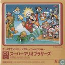 Game Sound Museum ~Famicom Edition~ 01 Super Mario Bros.