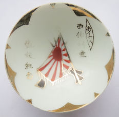 Japanese military memorial sake cup: imperial army - WW2
