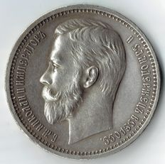 Russia – Rouble 1912 – Silver