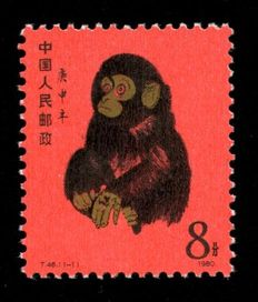 China 1980 - 8f Year of the Monkey - T46 with certificate B. Walter Haveman BPP