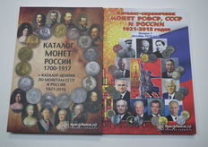 Russia - 2 Catalogs Russian coins 1700-2015