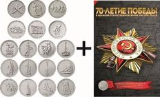 Russia - 5 Roubles 2014 Set of 18 different coins 70th Anniversary of the Victory in the Great Patriotic War of 1941-1945