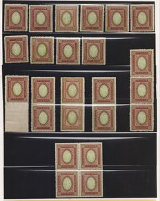 Russia – 1917-1918 – Collection of 3- and 50-Ruble Stamps with Half Sheets, Sextets, Tetrads, and Individuals