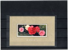 China 1979 - Camellias of Yunnan - T37M, Yvert et Tellier 22