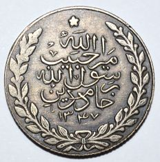 Afghanistan - Ar One Rupee Dated AH 1347 (AD 1929) Usurper King Habibullah Ghazi, as Amir