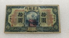 China - Frontier Bank - 10 yuan 1925 - Pick S2572a