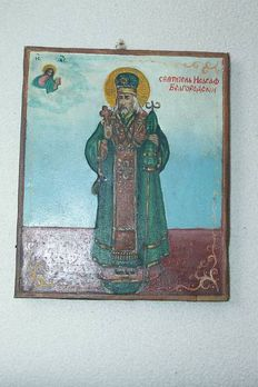 Ortodox RUSSIAN ICON OF Prelate Isaaf of Belgorodski Mitropolit - wood,metal - 20th century