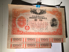 Wold War II Coupon Bond - Japan - 1939