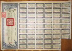 China - 30th Year Army Supply Bond for $10 - vignettes with planes and guns