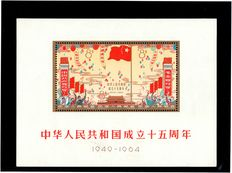 China 1964 - 15th Anniversary of the People 's Republic of China - 纪106M, Michel 824/826
