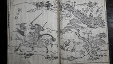 Wood carving booklet - Nakumara Heigo - Illustrator: Tachibana Morikuni – Kyoto, Japan – 1735