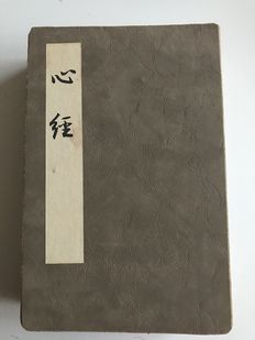 Sutra book - China - late 20th century