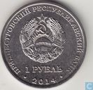 "Transnistrie 1 rouble 2014 ""Dnestrovsk"""