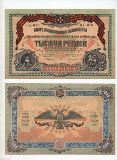 Russia - South Russia - 1000 Rubel 1919  - Pick 424a