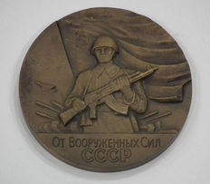 USSR/Russia - Big Bronze Medal The Armed Forces of the USSR