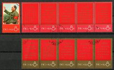 China 1967 – Thoughts of Mao Tse-tung, Two strips – 文1, Stanley Gibbons 2343/2353, Michel 966/976