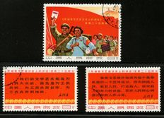 "China 1967 – 25th Anniversary of Mao Tse-tung's ""Talks on Literature and Art"" – 文3, W3, Stanley Gibbons 2359/2361, Michel 982/984"