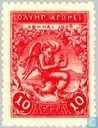 Postage Stamps - Greece - Nike