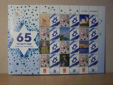 """Israel - composition of 5 sheets of personalized stamps """"My Own Stamps""""."""